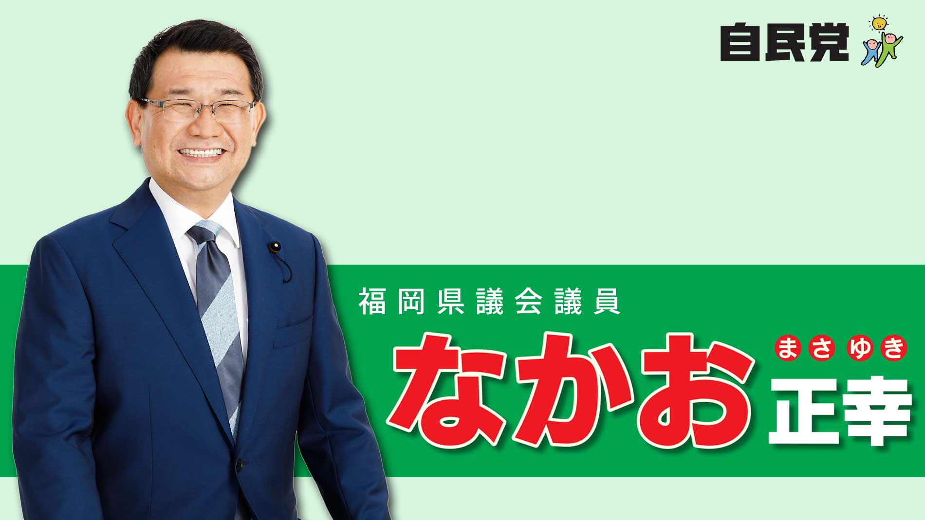 福岡県議会議員 北九州市 若松区 中尾正幸 自由民主党